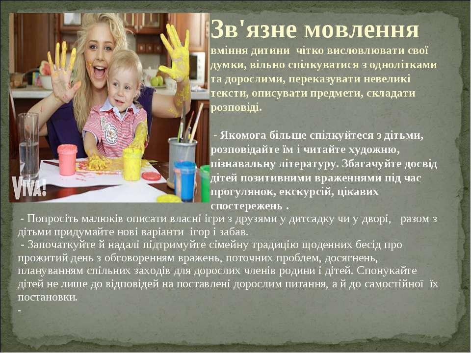 Зв'язне мовлення вміння дитини чітко висловлювати свої думки, вільно спілкува...