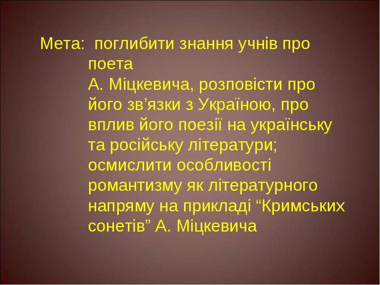 Мета: поглибити знання учнів про поета А. Міцкевича, розповісти про його зв'я...