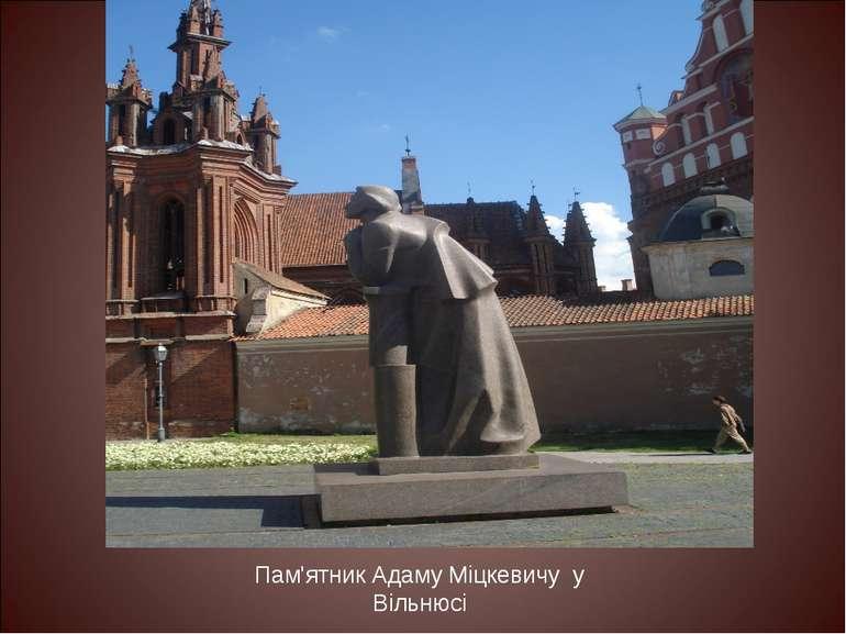 Пам'ятник Адаму Міцкевичу у Вільнюсі