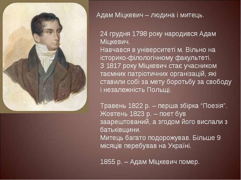 Адам Міцкевич – людина і митець. 24 грудня 1798 року народився Адам Міцкевич....