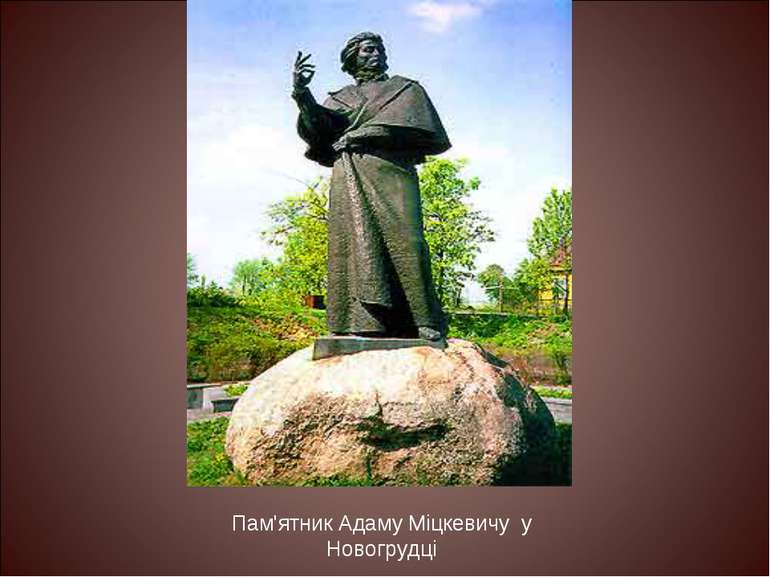 Пам'ятник Адаму Міцкевичу у Новогрудці