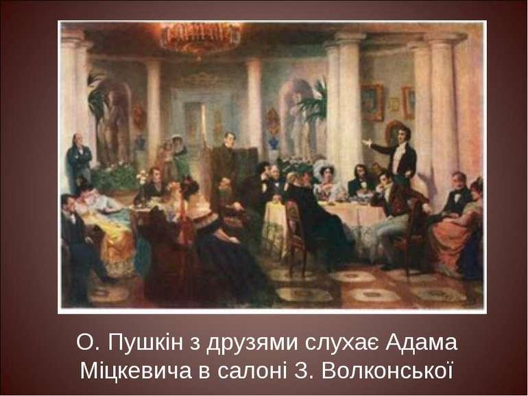 О. Пушкін з друзями слухає Адама Міцкевича в салоні З. Волконської