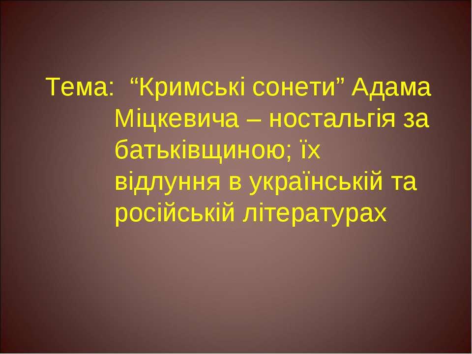 """Тема: """"Кримські сонети"""" Адама Міцкевича – ностальгія за батьківщиною; їх відл..."""
