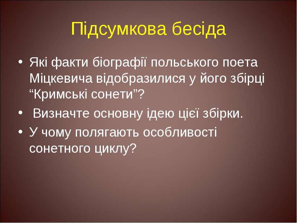 Підсумкова бесіда Які факти біографії польського поета Міцкевича відобразилис...