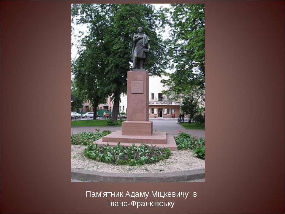 Пам'ятник Адаму Міцкевичу в Івано-Франківську