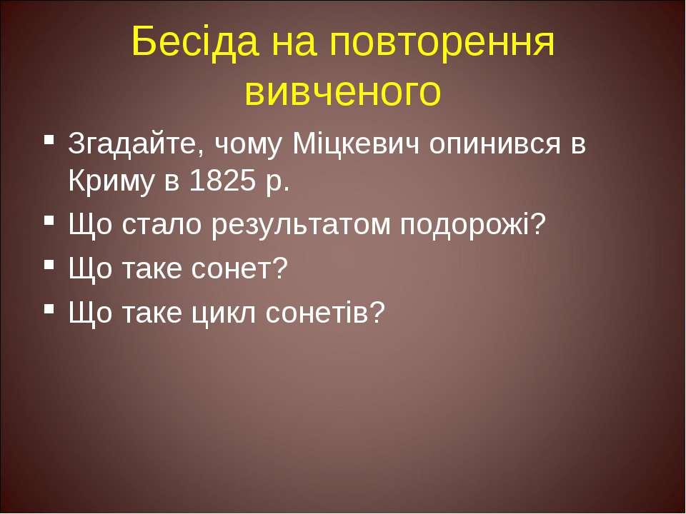 Бесіда на повторення вивченого Згадайте, чому Міцкевич опинився в Криму в 182...
