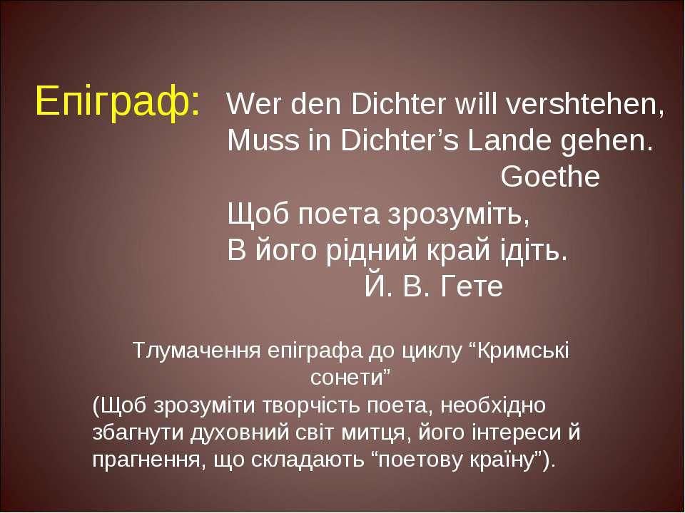 Епіграф: Wer den Dichter will vershtehen, Muss in Dichter's Lande gehen. Goet...