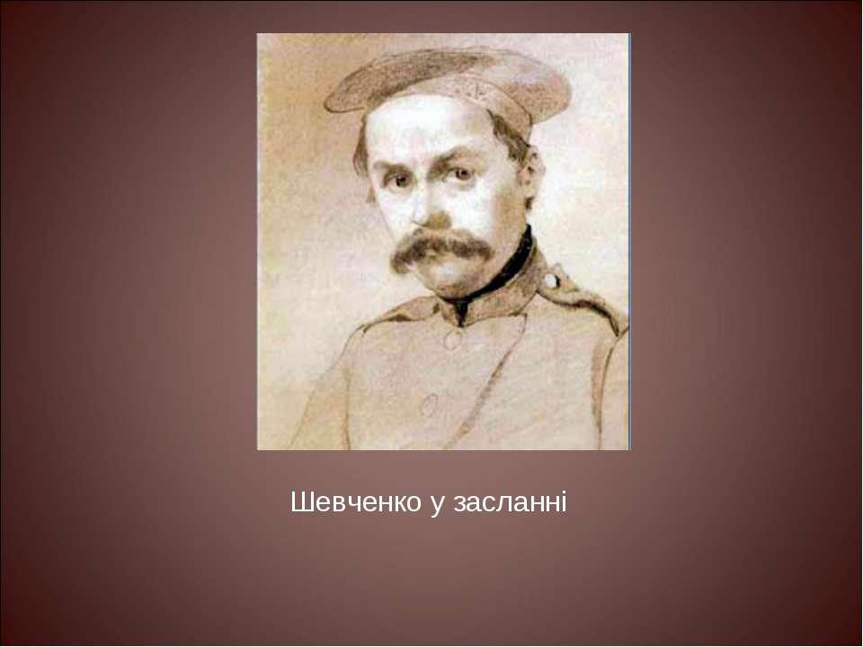 Шевченко у засланні