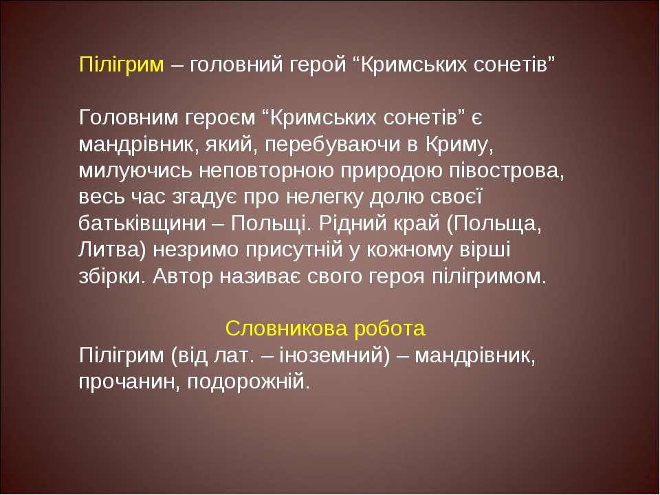 """Пілігрим – головний герой """"Кримських сонетів"""" Головним героєм """"Кримських соне..."""