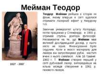 Мейман Теодор Теодор Мейман увійшов в історію як фізик, якому вперше в світі ...