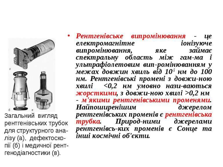Рентгенівське випромінювання - це електромагнітне іонізуюче випромінювання, я...