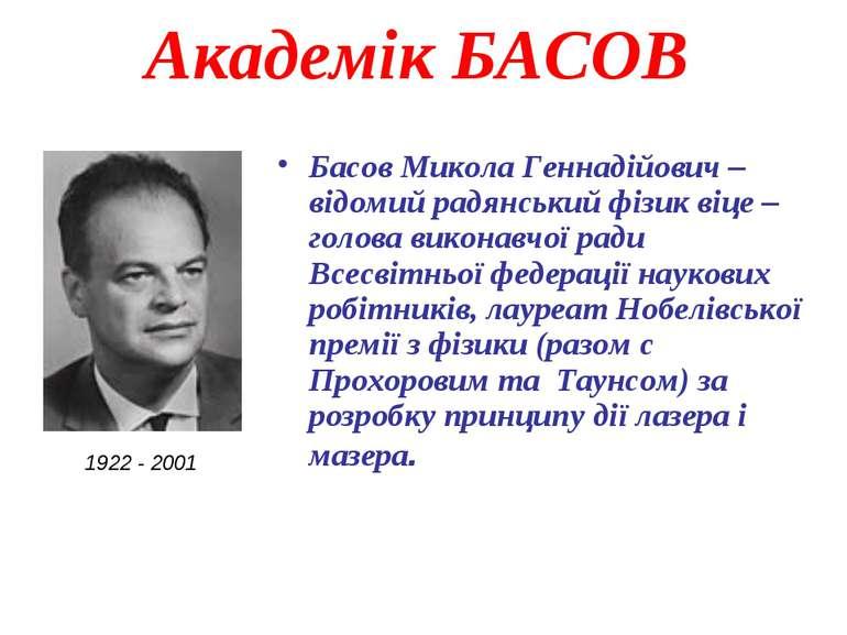 Академік БАСОВ Басов Микола Геннадійович – відомий радянський фізик віце – го...
