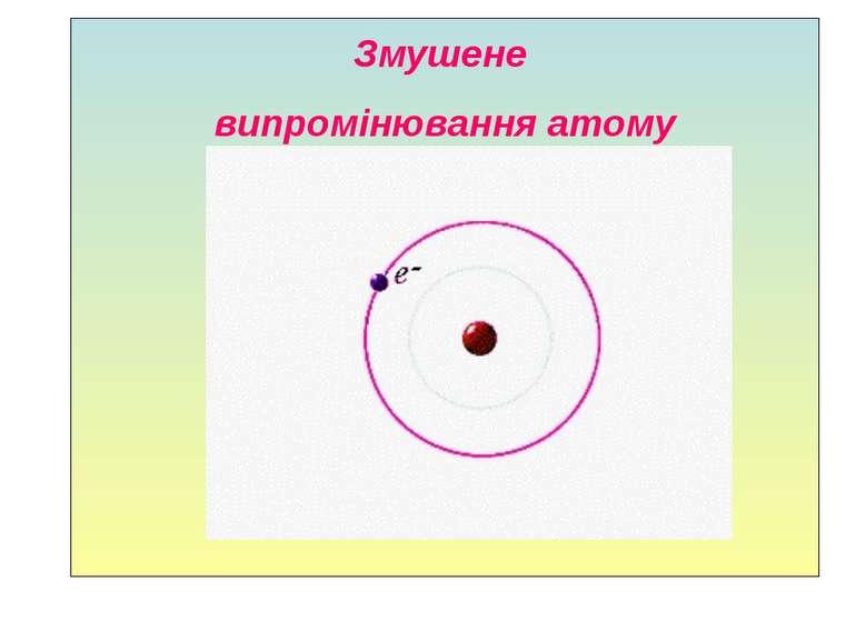 Змушене випромінювання атому