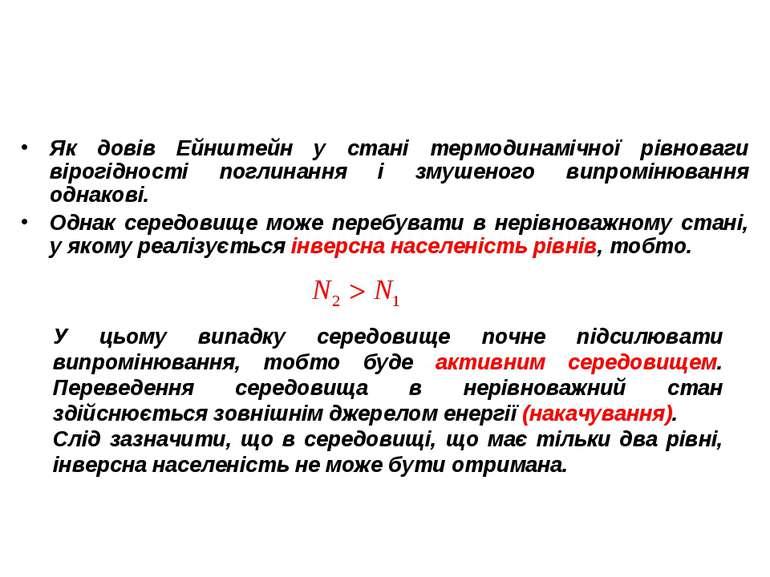 Як довів Ейнштейн у стані термодинамічної рівноваги вірогідності поглинання і...