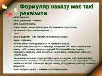 Формуляр наказу має такі реквізити місце видання; назва документа - «наказ»; ...