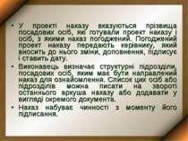 У проекті наказу вказуються прізвища посадових осіб, які готували проект нака...