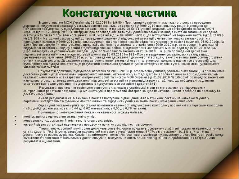 Констатуюча частина Згідно з листом МОН України від 01.02.2010 № 1/9-50 «Про ...