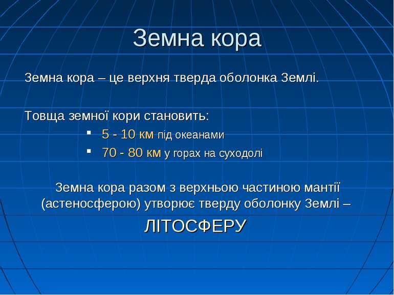 Земна кора Земна кора – це верхня тверда оболонка Землі. Товща земної кори ст...