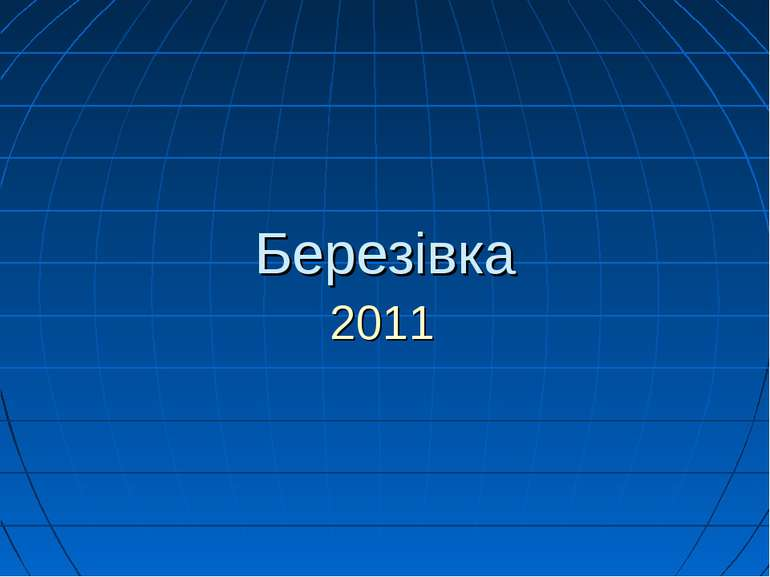 Березівка 2011