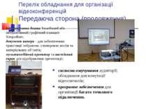 Перелік обладнання для організації відеоконференцій Передаюча сторона (продов...