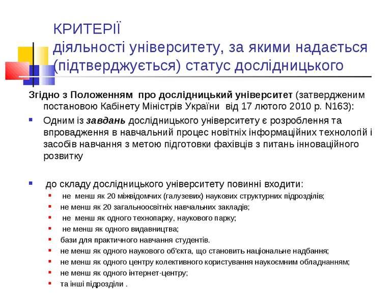 КРИТЕРІЇ діяльності університету, за якими надається (підтверджується) статус...