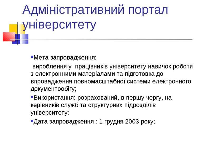 Адміністративний портал університету Мета запровадження: вироблення у працівн...