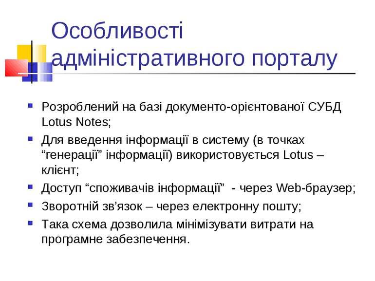 Особливості адміністративного порталу Розроблений на базі документо-орієнтова...