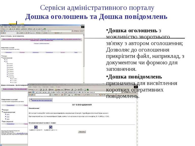 Сервіси адміністративного порталу Дошка оголошень та Дошка повідомлень Дошка ...