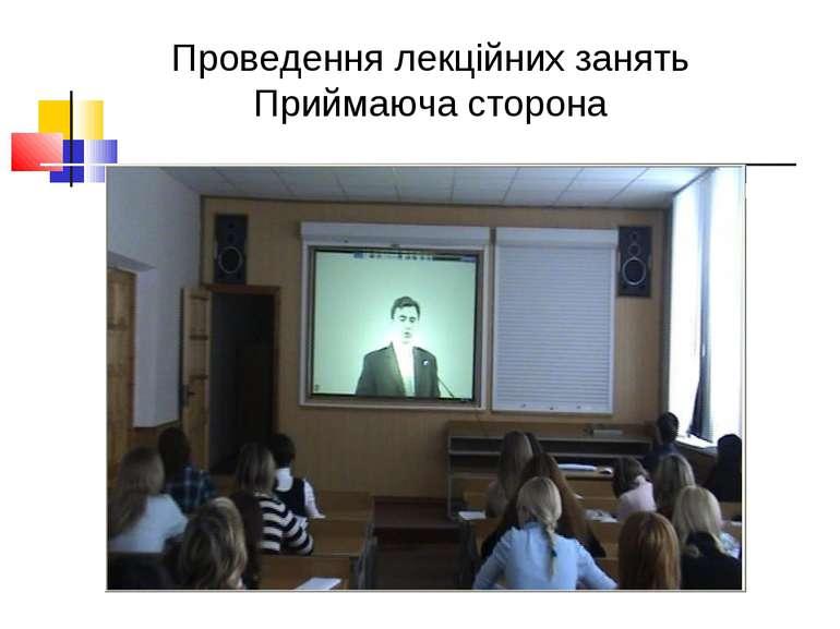 Проведення лекційних занять Приймаюча сторона