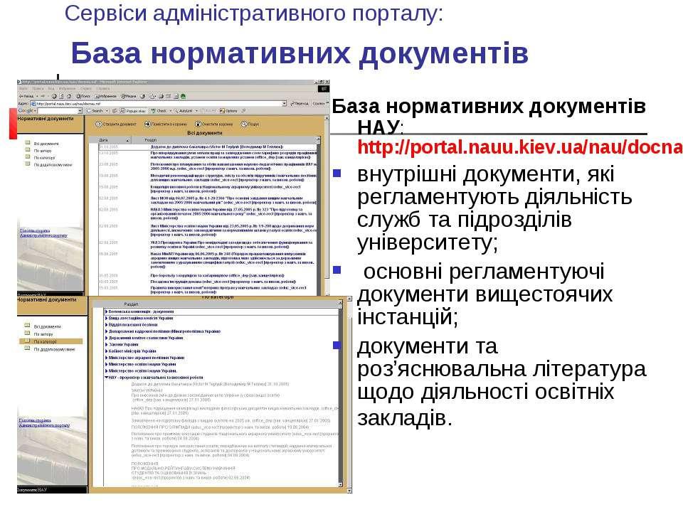 Сервіси адміністративного порталу: База нормативних документів База нормативн...