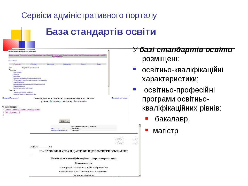 Сервіси адміністративного порталу База стандартів освіти У базі стандартів ос...
