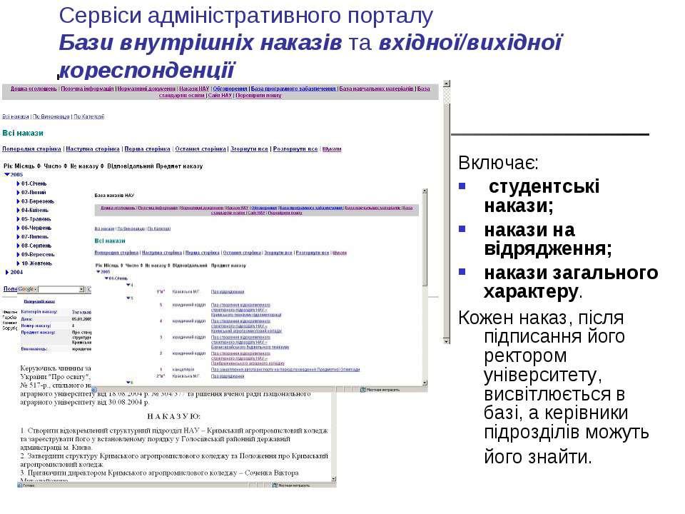 Сервіси адміністративного порталу Бази внутрішніх наказів та вхідної/вихідної...