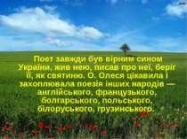 Поет завжди був вірним сином України, жив нею, писав про неї, беріг її, як св...