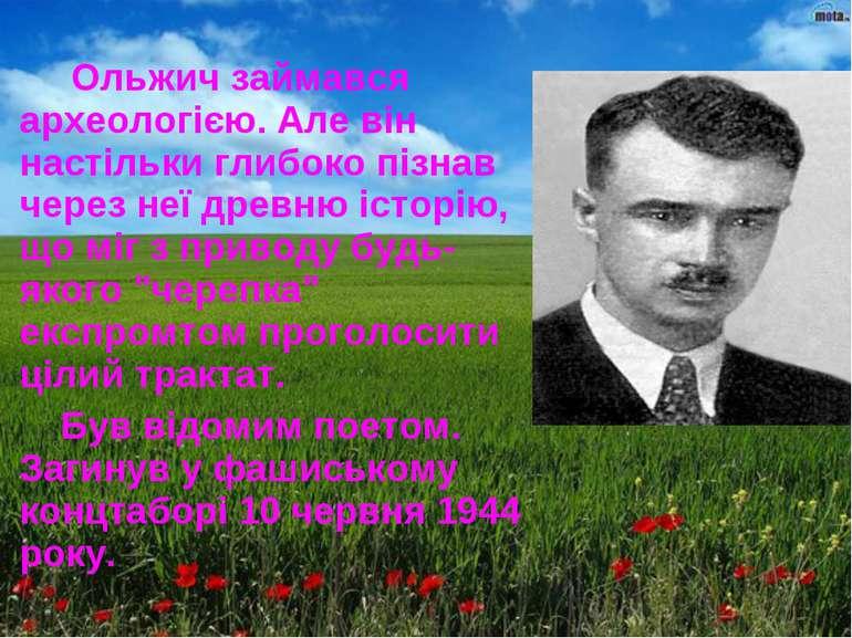 Ольжич займався археологією. Але він настільки глибоко пізнав через неї древн...