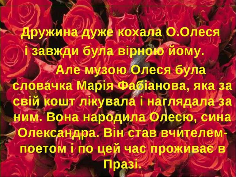 Дружина дуже кохала О.Олеся і завжди була вірною йому. Але музою Олеся була с...