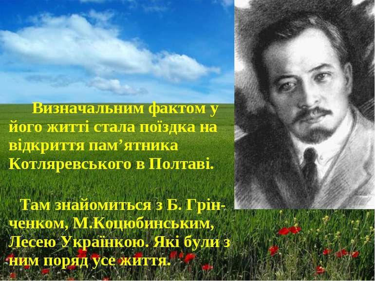 Визначальним фактом у його житті стала поїздка на відкриття пам'ятника Котляр...