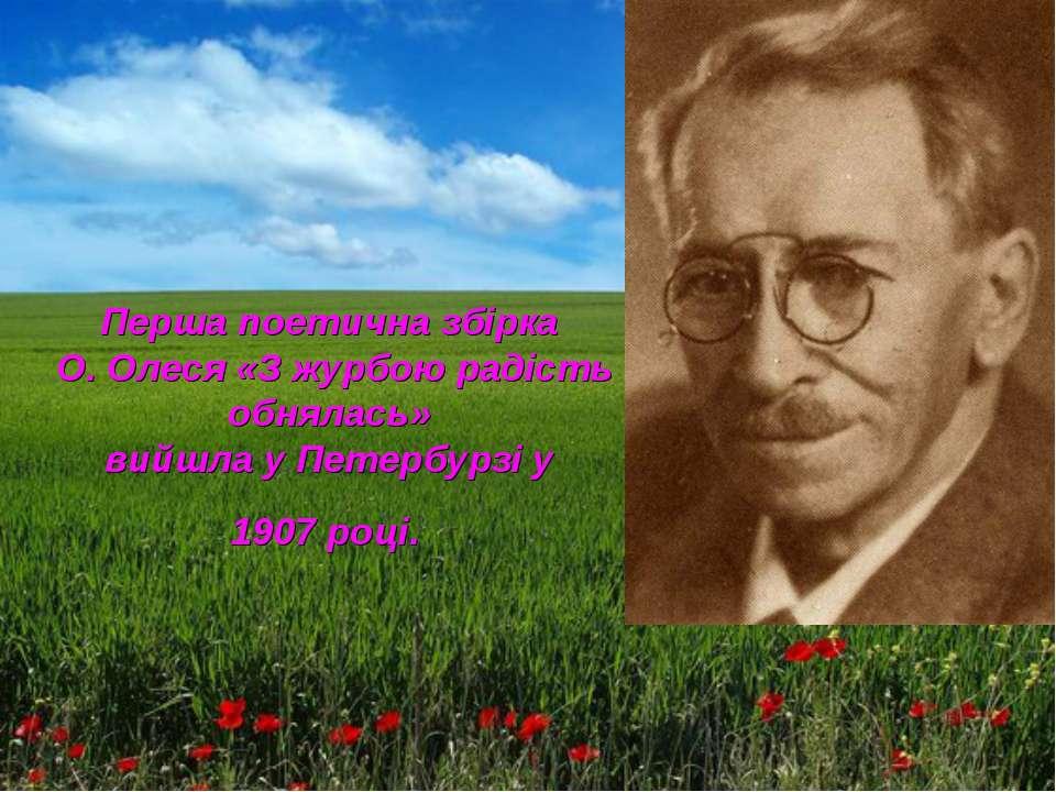 Перша поетична збірка О. Олеся «З журбою радість обнялась» вийшла у Петербурз...