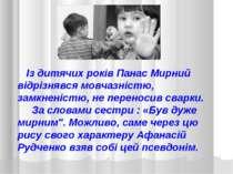 Із дитячих років Панас Мирний відрізнявся мовчазністю, замкненістю, не перено...