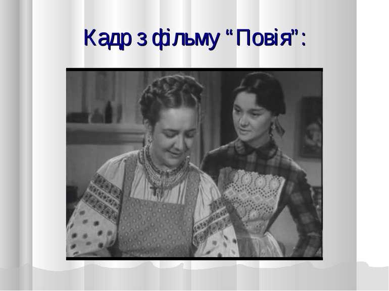 """Кадр з фільму """"Повія"""":"""