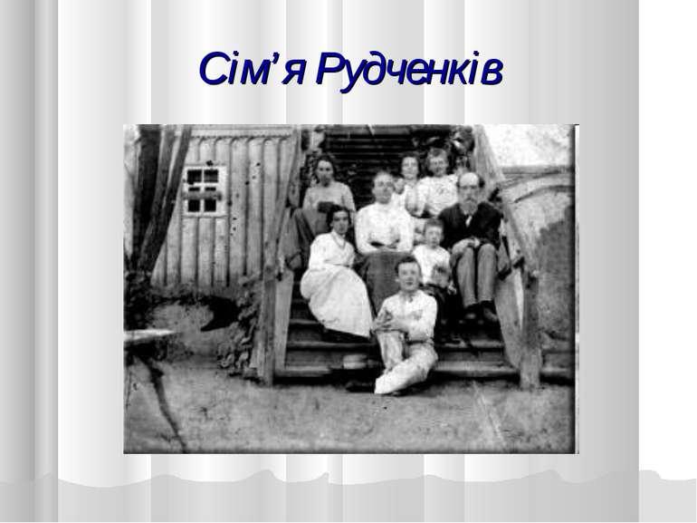 Сім'я Рудченків