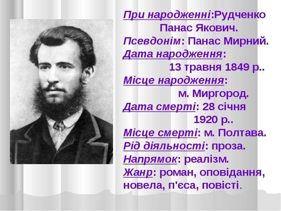При народженні:Рудченко Панас Якович. Псевдонім: Панас Мирний. Дата народженн...