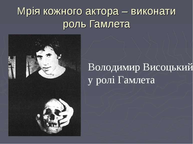Мрія кожного актора – виконати роль Гамлета Володимир Висоцький у ролі Гамлета