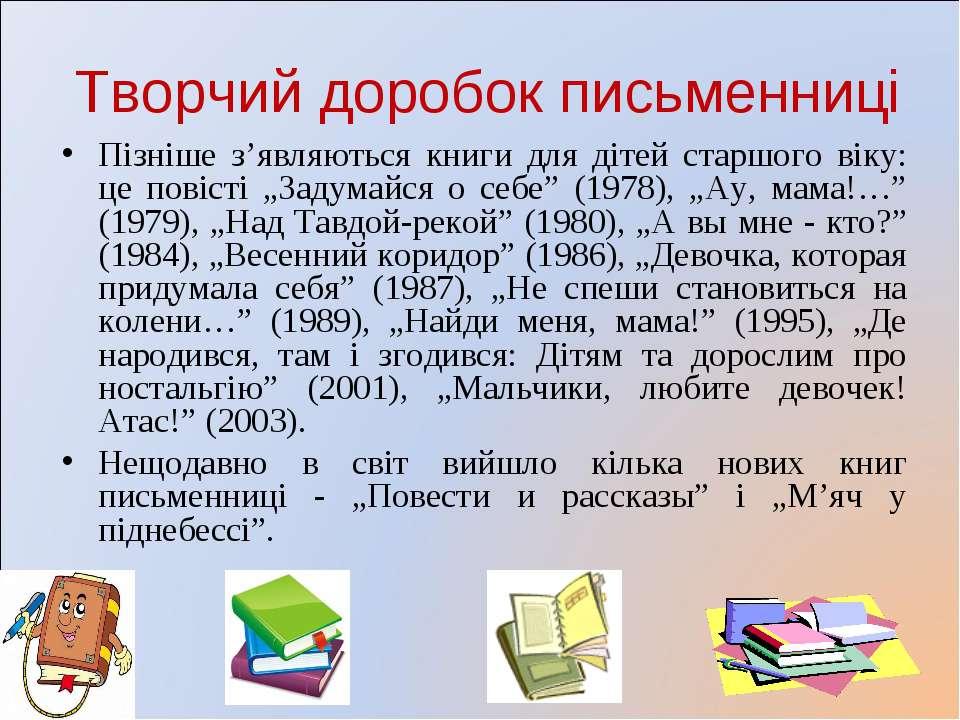 Творчий доробок письменниці Пізніше з'являються книги для дітей старшого віку...