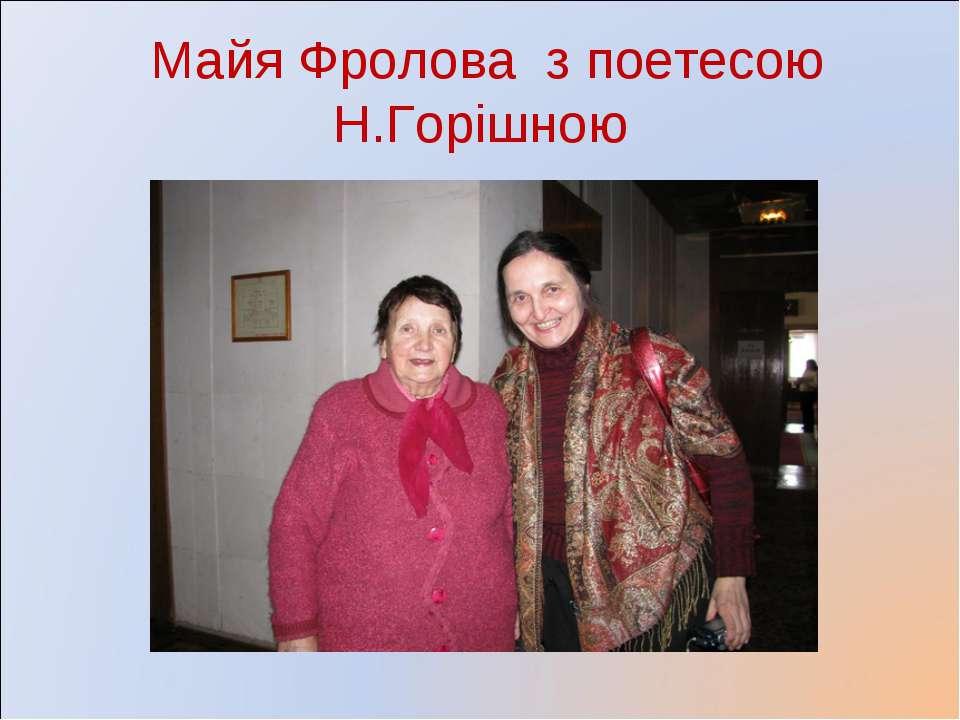 Майя Фролова з поетесою Н.Горішною