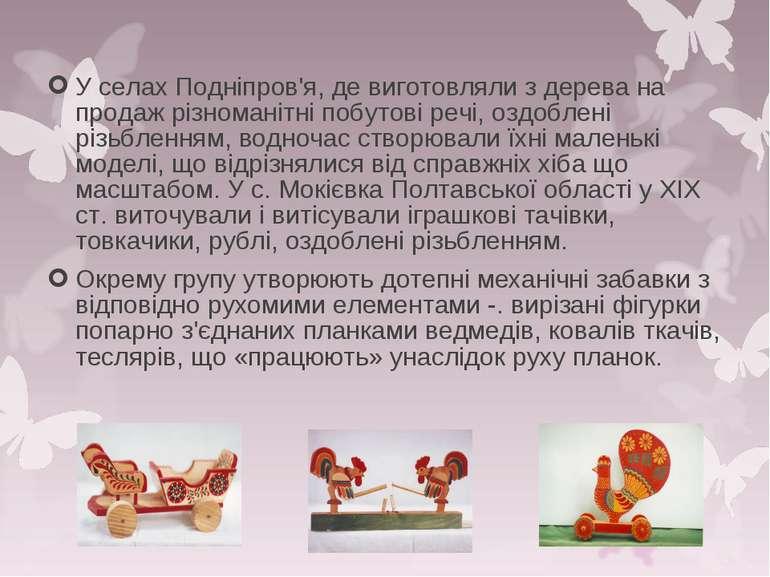 У селах Подніпров'я, де виготовляли з дерева на продаж різноманітні побутові ...