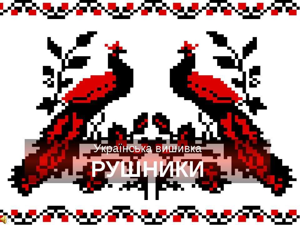 Українська вишивка РУШНИКИ