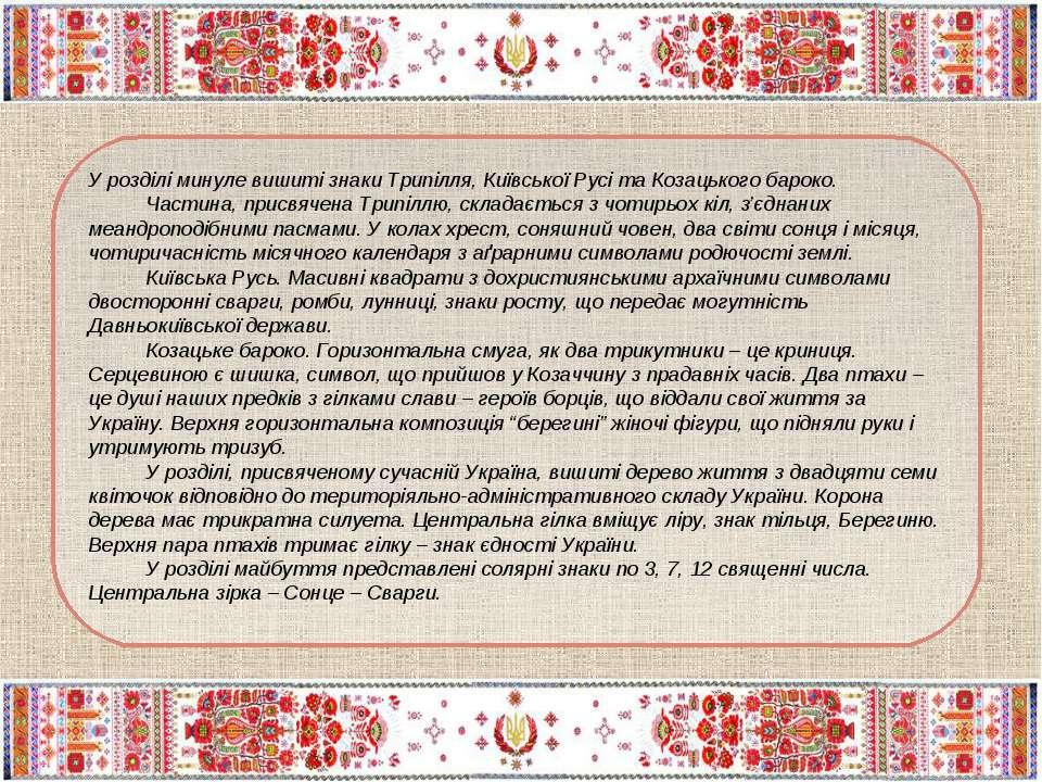 У розділі минуле вишиті знаки Трипілля, Київської Русі та Козацького бароко. ...