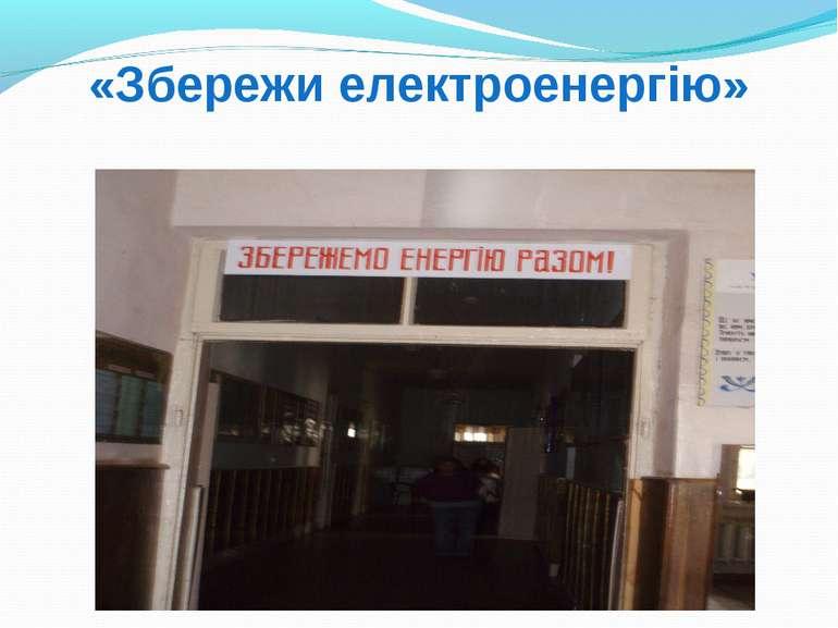 «Збережи електроенергію»