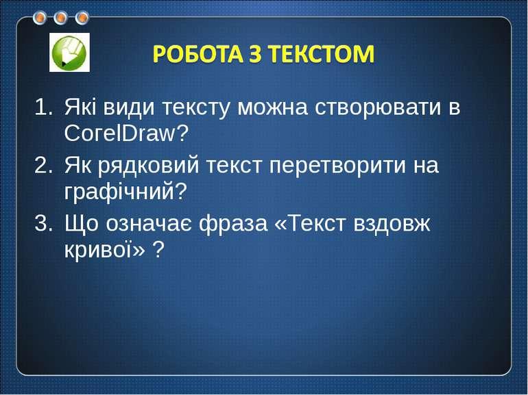 Які види тексту можна створювати в СогelDraw? Як рядковий текст перетворити н...