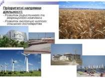 Пріоритетні напрямки діяльності: - Розвиток туристичного та рекреаційного ком...